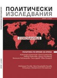 Политически изследвания Бр.1-2/2020: Политика по време на криза