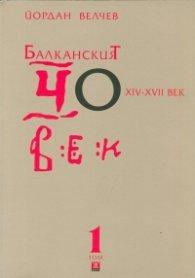 Балканският човек XIV-XVII век Т.1