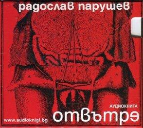 Отвътре CD (аудиокнига)