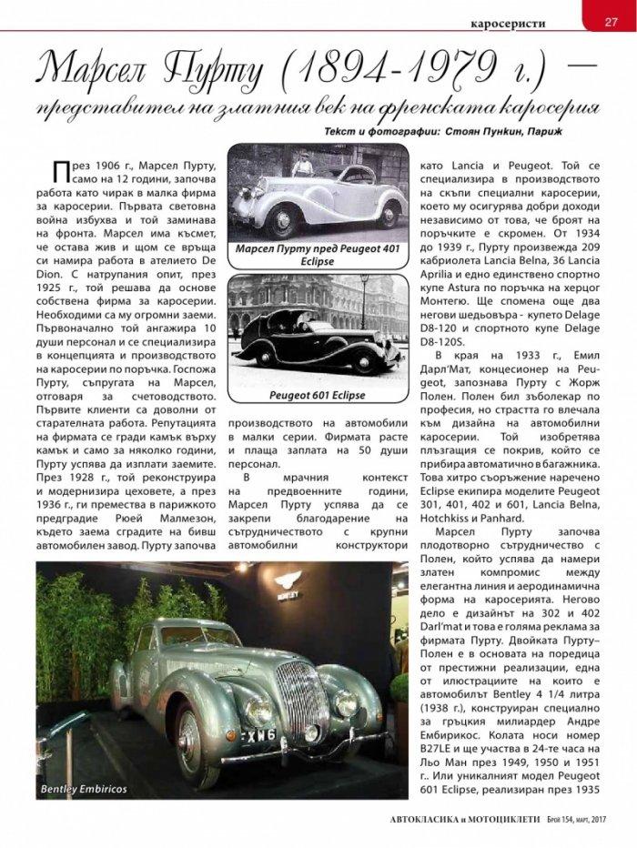 Автокласика & Мотоциклети / Март 2017