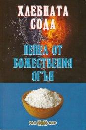 Хлебната сода - пепел от божествения огън