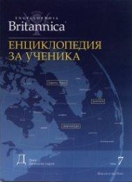 Енциклопедия за ученика Т.7/ Ekcyclopaedia Britannica