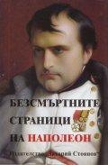 Безсмъртните страници на Наполеон