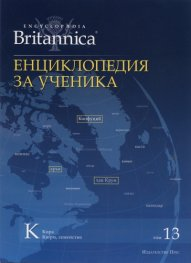 Енциклопедия за ученика Т.13/ Encyclopaedia Brtannica