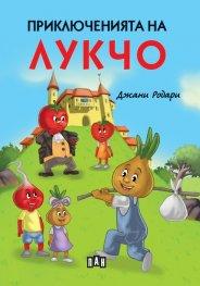 Приключенията на Лукчо (илюстровано издание)
