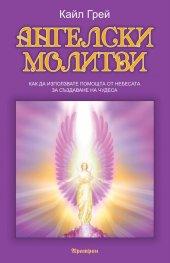Ангелски молитви