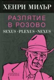 Разпятие в розово: Sexus. Plexus. Nexus