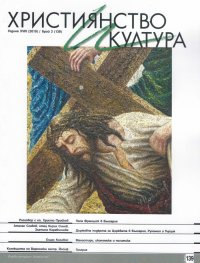 Християнство и култура; Бр.2/2019