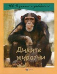 100% знание и забавление: Дивите животни