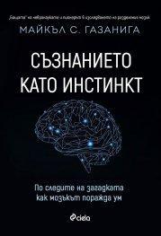 Съзнанието като инстинкт