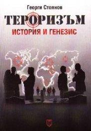 Тероризъм: История и генезис`
