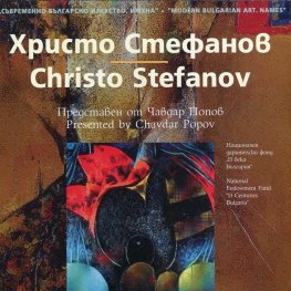 Съвременно българско изкуство. Имена: Христо Стефанов