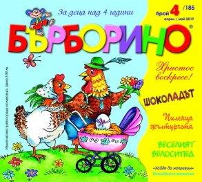 """Списание """"Бърборино""""; Бр.4/ Април - Май 2019"""