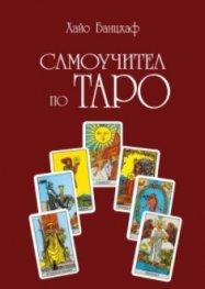 Самоучител по Таро (трето преработено издание)