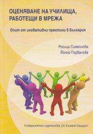 Оценяване на училища, работещи в мрежа. Опит от иновативни практики в България