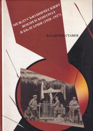 Междусъюзническият военен контрол в България (1920-1927)