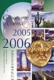Страните в света 2005-2006. Справочник
