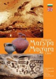Пещера Магура/ бълг., англ.
