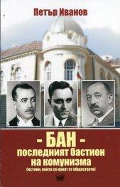 БАН - последният бастион на комунизма (истини, които се крият от обществото)