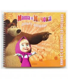 Маша и Мечока: Добре дошли! Книга с 8 шаблона за рисуване