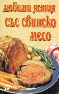 Любими ястия със свинско месо