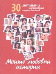 30 интимни интервюта на Антон Стефанов