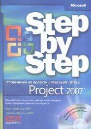Управление на проекти с Microsoft Office Project 2007/ Step by Step + CD