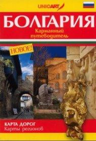 Болгария. Карманный путеводитель
