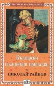 Български вълшебни приказки / Н.Райнов