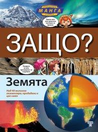 Защо? Земята: Енциклопедия Манга в комикси (твърда корица)