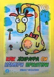 Как Жирафа си намери приятели