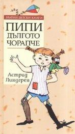 Пипи Дългото чорапче/ Златни детски книги