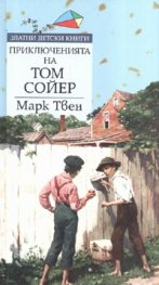 Приключенията на Том Сойер/ Златни детски книги