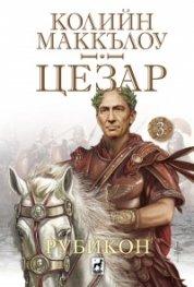 Цезар: Рубикон Кн.3