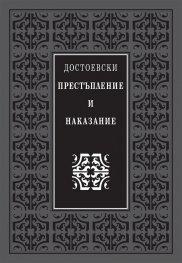 Престъпление и наказание (луксозно издание)