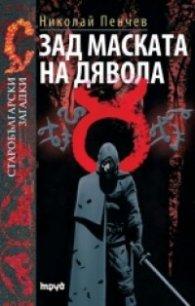 Зад маската на дявола | Николай Пенчев (ревю) 148468z