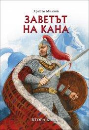 """Заветът на Кана Кн.2 от четирилогията """"Заветът на Кана"""""""