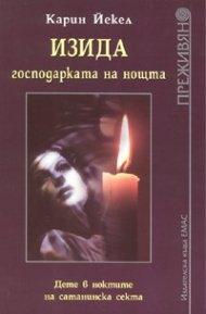 Изида, господарката на нощта