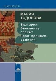 България, Балканите, светът: идеи, процеси, събития