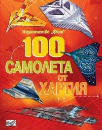 100 самолета от хартия (червена)