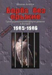 Борба без оръжие. Турско националноосвободително движение в България 1985-1986