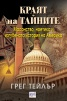 Краят на тайните: Масонство, ноетика и изгубената история на Америка