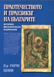 Праотечеството и праезикът на българите (фототипно издание)