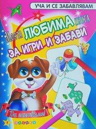 Моята любима книга за игри и забави №1