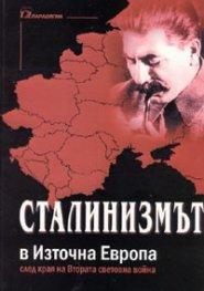 Сталинизмът в Източна Европа след края на Втората световна война