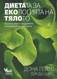 Диетата за екологията на тялото. Възстановяване на здравето и изграждане на имунитет