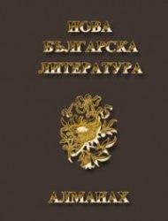 Алманах Нова българска литература - Поезия 2009