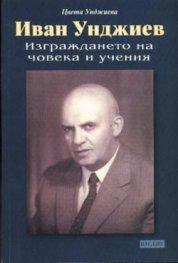 Иван Унджиев. Изграждането на човека и учения