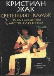 Светещият камък, кн.2 - Панеб Пламенния; Мястото на истината