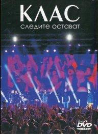 "Група ""Клас"" - Следите остават DVD"